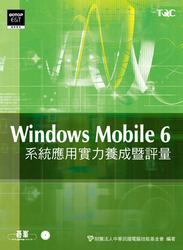 Windows Mobile 6 系統應用實力養成暨評量-cover