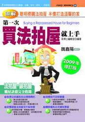 第一次買法拍屋就上手(2009年修訂版)-cover