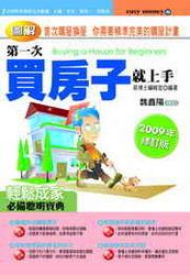 第一次買房子就上手(2009年修訂版)