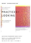 觀看的實踐:給所有影像世代的視覺文化導論 (Practices of Looking: An Introduction to Visual Culture)-cover