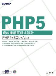 PHP 5 資料庫網頁設計速習講座-cover