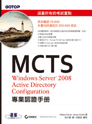 MCTS 70-640 Windows Server 2008 Active Directory Configuration 專業認證手冊 (MCTS: Windows Server 2008 Active Directory Configuration (Exam 70-640))-cover