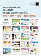 韓式風格網頁整站設計精選 II:教育、健康、美容、餐飲與旅遊-cover