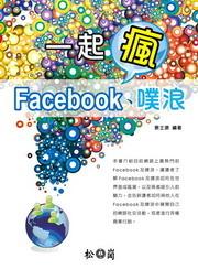 一起瘋 Facebook、噗浪-cover