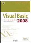 Visual Basic 2008 實力養成暨評量
