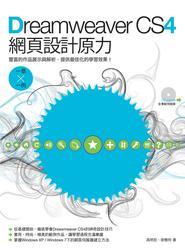 Dreamweaver CS4 網頁設計原力-cover