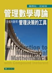 管理數學導論:管理決策的工具(含複利數學)-cover