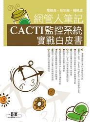 網管人筆記-CACTI 監控系統實戰白皮書-cover