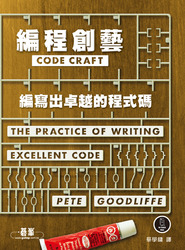 編程創藝:編寫出卓越的程式碼 (Code Craft: The Practice of Writing Excellent Code)-cover