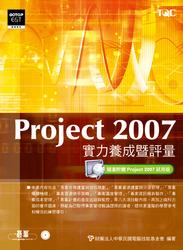Project 2007 實力養成暨評量-cover
