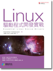 Linux 驅動程式開發實戰 (Essential Linux Device Drivers)-cover