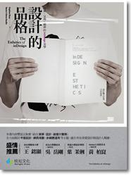 設計的品格-探索‧呈現‧競演的 InDesign 美學-cover