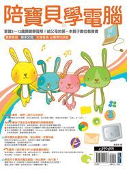 陪寶貝學電腦-cover