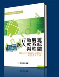 行動裝置嵌入式系統與軟體 (S3C6410 Google Android 開發應用實務)-cover
