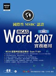 國際性 MCAS 認證 Word 2007 實務應用, 3/e-cover