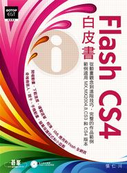 Flash CS4 白皮書-cover