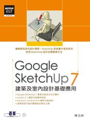 Google SketchUp 7 建築及室內設計基礎應用-cover