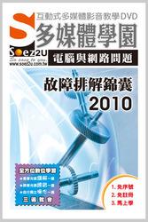 SOEZ2u 多媒體學園-電腦與網路問題故障排解錦囊 2010-cover