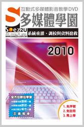 SOEZ2u 多媒體學園-系統重灌、調校與資料搶救 2010-cover