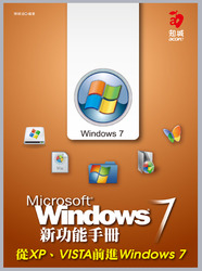 Windows 7 新功能手冊