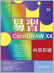 易習 CorelDRAW X4 向量彩繪-cover