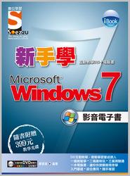 iBook 新手學 Windows 7 影音電子書-cover