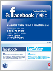 你 Facebook 了嗎 ?-Facebook 與 Twitter-cover