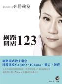 網路開店 123-網路開店必勝祕笈-cover