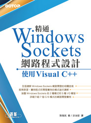 精通 Windows Sockets 網路程式設計─使用 Visual C++-cover