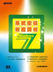 Windows 7 系統密技‧效能調校-cover