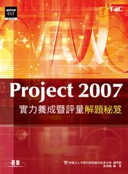 Project 2007 實力養成暨評量解題秘笈-cover