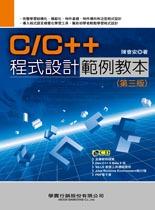 C/C++ 程式設計範例教本, 3/e-cover