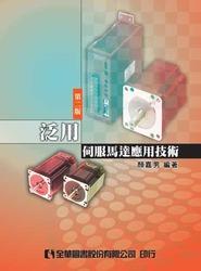 泛用伺服馬達應用技術, 2/e-cover