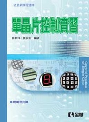 單晶片控制實習 (資訊、電子用)-cover