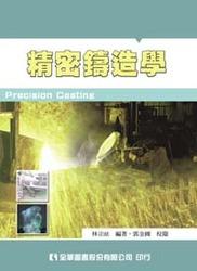 精密鑄造學-cover