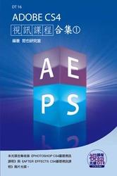 ADOBE CS4 視訊課程合集 (1)