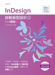 InDesign 自動版型設計 (1)-cover