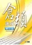倉頡速成快打王-cover