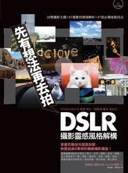 先有想法再去拍:DSLR 攝影靈感風格解構-cover