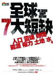 全球 7 大短缺 (Die sieben Knappheiten)