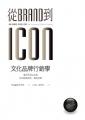 從 Brand 到 Icon,文化品牌行銷學:看世界頂尖企業如何創造神話、擦亮招牌(How Brands Become Icons: The Principles of Cultural Branding)-cover