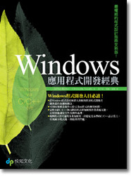 Windows 應用程式開發經典 (Windows via C/C++, 5/e)-cover