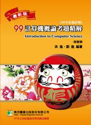99 (98年) 計算機概論考題精解-cover
