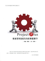 專案管理資訊系統專題實作-cover