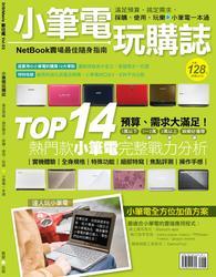 小筆電玩購誌-cover
