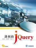 鋒利的 jQuery-cover