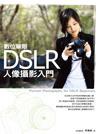 DSLR 數位單眼人像攝影入門-cover
