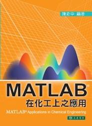 MATLAB 在化工上之應用-cover