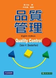 品質管理 (Quality Control, 8/e)-cover