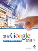 掌握 Google 關鍵字─ SEO 搜尋秘技全攻略-cover